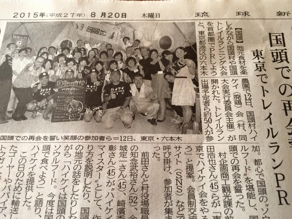 ハイケイ会in六本木の報告記事が、琉球新報に掲載!_d0122797_23101476.jpg