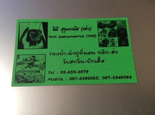 こんなものを買いました…タイ土産その2_b0210699_23233514.jpg