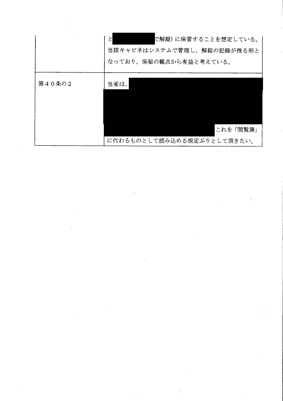 2014年8月 秘密保護法法令協議 外務省の外務省の秘密保全制度 運用実態は非公開_d0011701_16285992.jpg