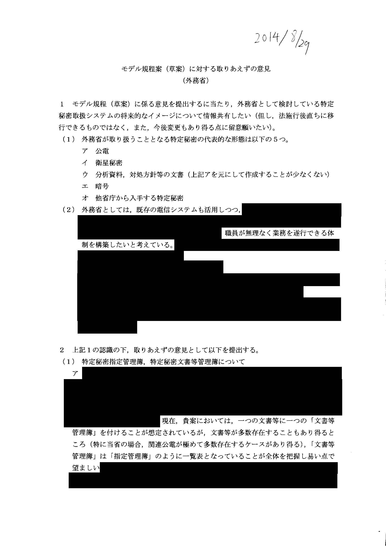 2014年8月 秘密保護法法令協議 外務省の外務省の秘密保全制度 運用実態は非公開_d0011701_1629356.jpg