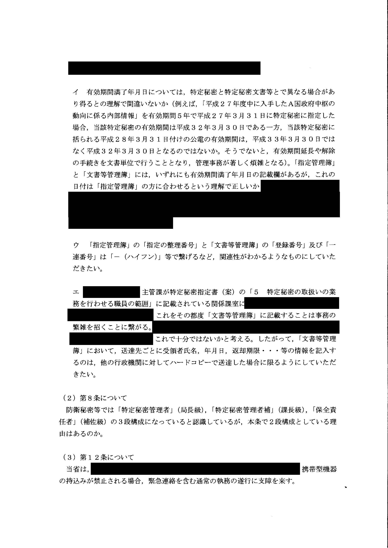 2014年8月 秘密保護法法令協議 外務省の外務省の秘密保全制度 運用実態は非公開_d0011701_1629566.jpg