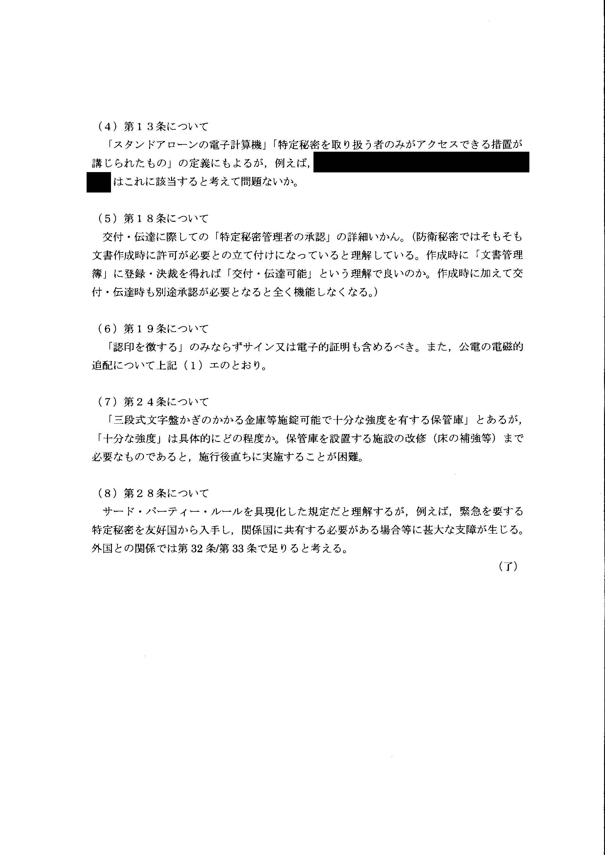 2014年8月 秘密保護法法令協議 外務省の外務省の秘密保全制度 運用実態は非公開_d0011701_1629768.jpg