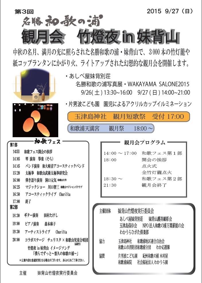 名勝和歌の浦 観月会 竹燈夜IN妹背山 準備_c0367107_10510506.jpg