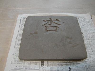 誕生記念&夏の思い出の陶芸体験_f0151419_16393784.jpg