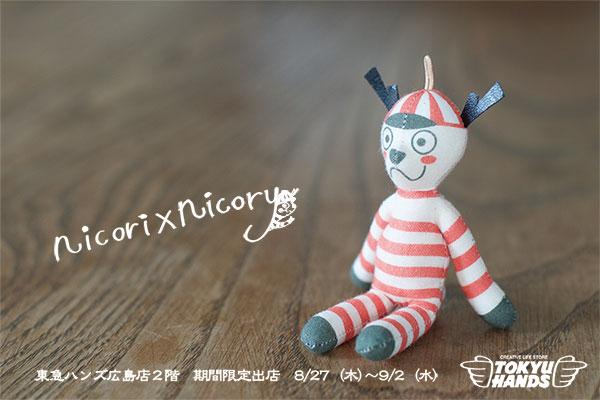 8/27(木)〜9/2(水)は、ハンズ広島に出店します!!_a0129631_9273119.jpg