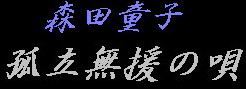 a0068035_9193019.jpg
