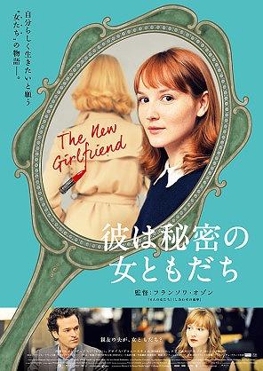 映画 彼は秘密の女友達_d0171835_18203823.jpg