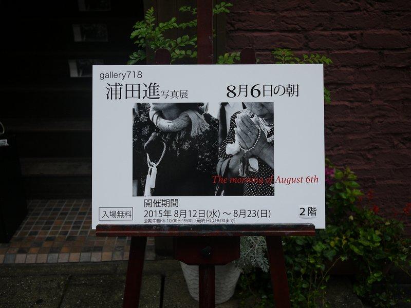 浦田進「8月6日の朝」写真展_b0190540_16174275.jpg