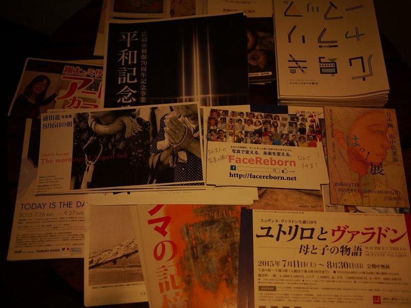 浦田進「8月6日の朝」写真展_b0190540_16175212.jpg