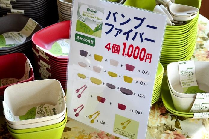 """""""Bamboo Fiber Fair~竹から出来た食器たち~明日8/22sat~""""_d0153941_16544192.jpg"""