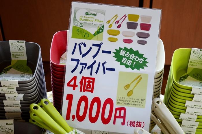 """""""Bamboo Fiber Fair~竹から出来た食器たち~明日8/22sat~""""_d0153941_1654444.jpg"""