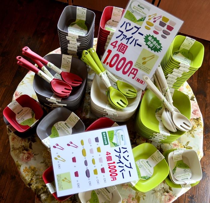 """""""Bamboo Fiber Fair~竹から出来た食器たち~明日8/22sat~""""_d0153941_16545059.jpg"""