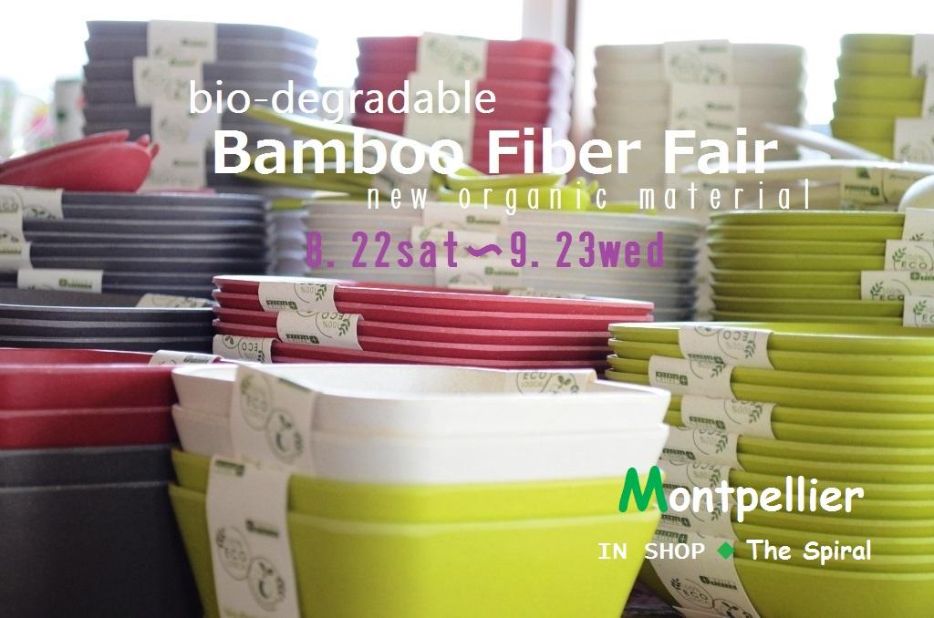 """""""Bamboo Fiber Fair~竹から出来た食器たち~明日8/22sat~""""_d0153941_1714061.jpg"""