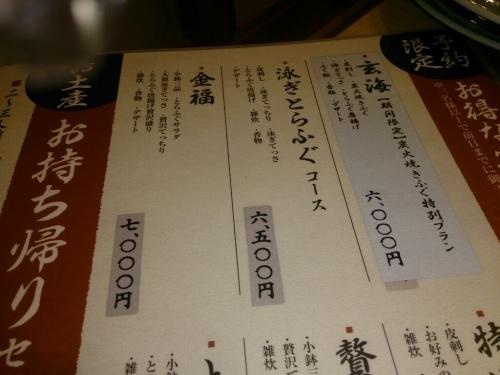 フグ ~♪_f0323446_22452221.jpg