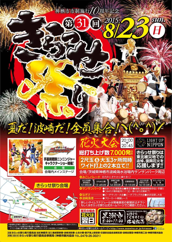 8月23日(日)『第31回きらっせ祭り』_f0229750_1033258.jpg