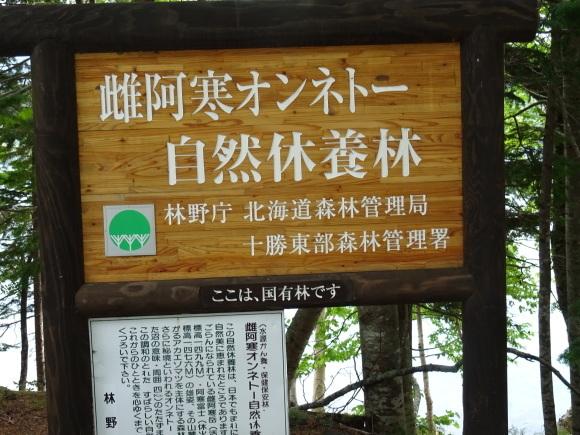 10)オンネトーと足寄(あしょろ)_b0236665_16071629.jpg