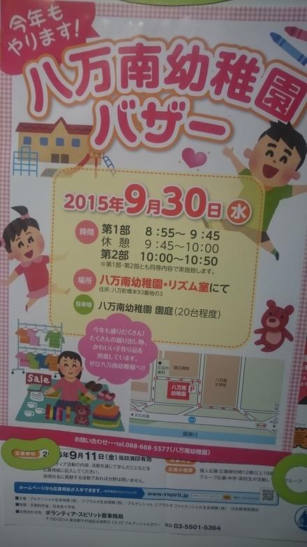 八万南幼稚園バザー_f0172281_554498.jpg