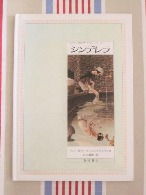 Book:ワンス・アポンナ・タイム・シリーズ「シンデレラ」_c0084183_1843697.jpg