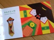 元気をもらう おもちゃ本/ORIGAMI card book_d0090888_18145436.png