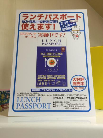 ランチパスポート_b0332209_19302056.jpg