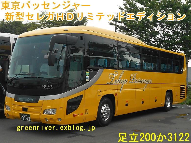 東京パッセンジャー 3122 : 注文の多い、撮影者のBLOG