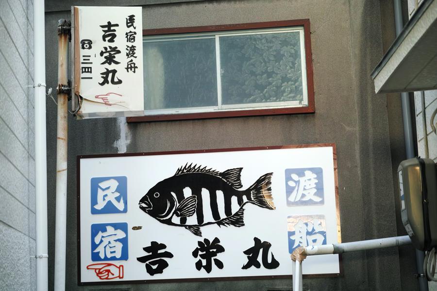 神津島特集⑥ 島のスナップ 街並みを中心に_c0223825_16565960.jpg