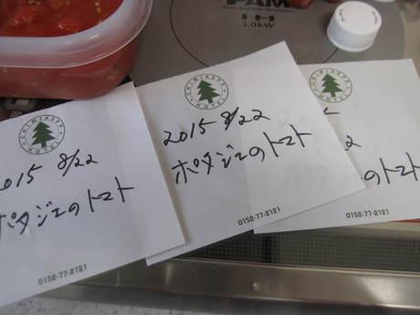 ポタジェのトマトでまたまたトマトソース作り_a0279743_20101487.jpg