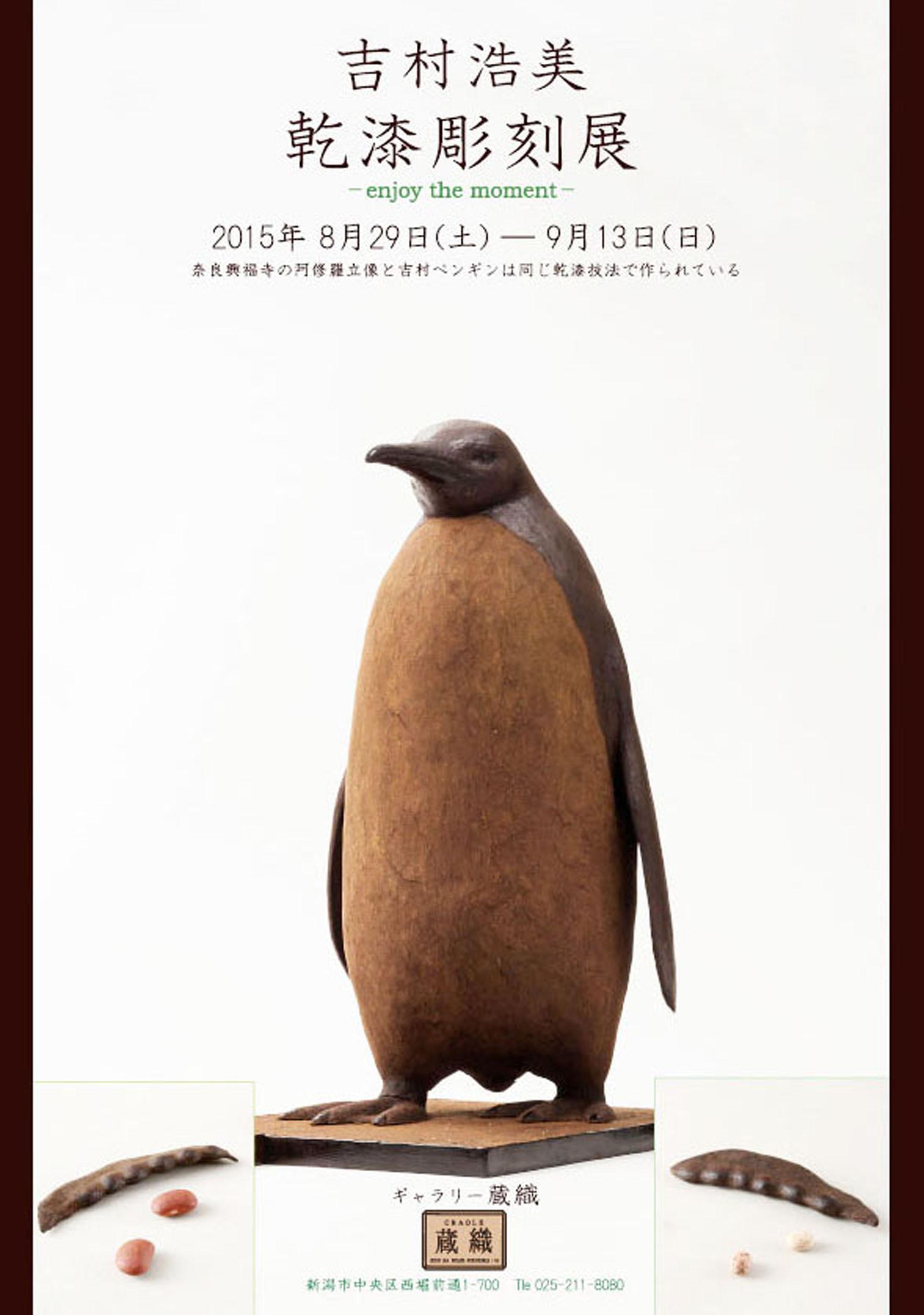 吉村浩美・乾漆彫刻展のフライヤー_d0178448_14475198.jpg