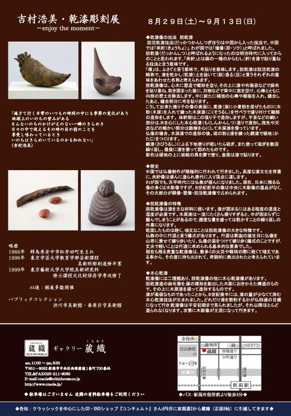 吉村浩美・乾漆彫刻展のフライヤー_d0178448_1449264.jpg