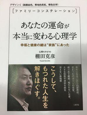 棚田先生の新書「あなたの運命が本当に変わる心理学」発売されまーす♪_f0337851_10441162.jpg