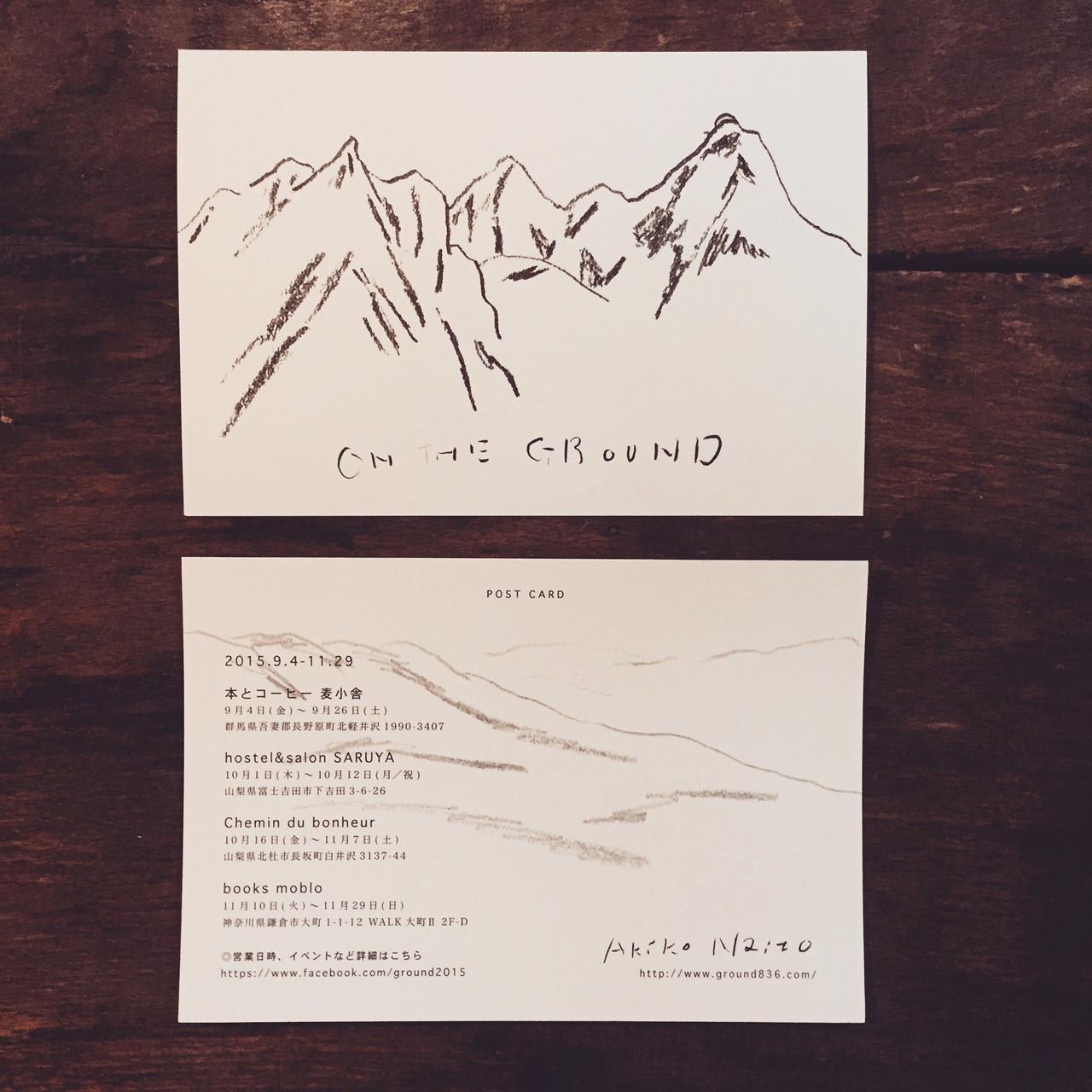 Akiko Naito 巡回展 | ON THE GROUND_d0028589_10263055.jpg