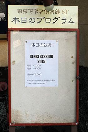 今年も行ってきました。GENKI SESSION 2015_f0165332_19482910.jpg