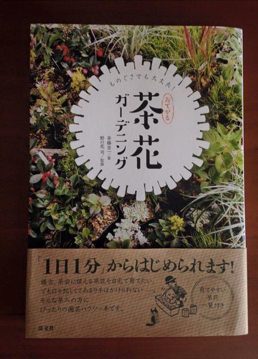 ベランダ茶花園 掲載協力しました。_d0334837_23274771.jpg