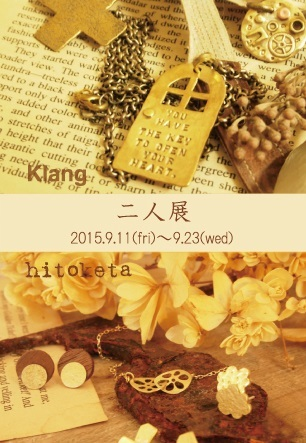 8/23 『Klang・hitoketa 二人展』のお知らせ_f0325437_11185985.jpg