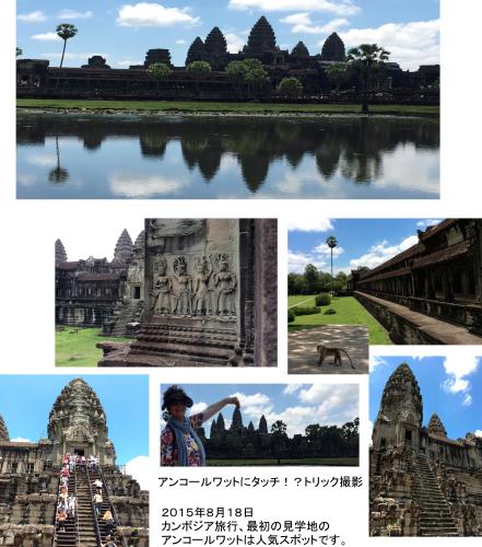 夏期休業中 カンボジア旅行_e0109554_14164158.jpg