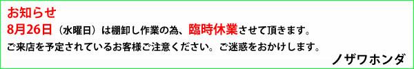 スクーピ-110iにバイクザシートインサイド_e0114857_22122576.jpg