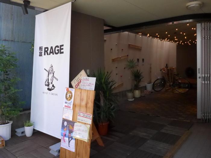 西荻窪「麺尊RAGE」へ行く。_f0232060_15112451.jpg