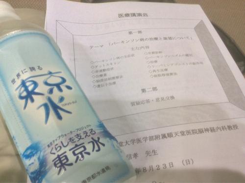 パーキンソン病 医療講演会 入谷治_e0004468_13412115.jpg