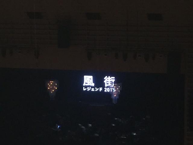 松本 隆 作詞活動45周年記念オフィシャル・プロジェクト 風街レジェンド2015@東京国際フォーラム ホールA_c0189469_22144484.jpg