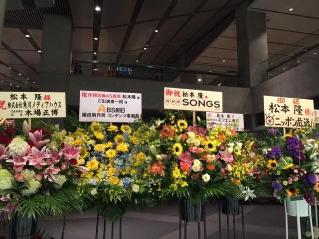 松本 隆 作詞活動45周年記念オフィシャル・プロジェクト 風街レジェンド2015@東京国際フォーラム ホールA_c0189469_2237295.jpg
