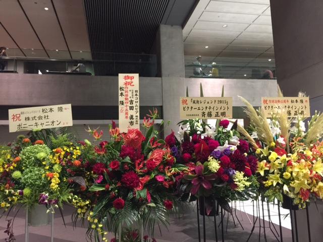 松本 隆 作詞活動45周年記念オフィシャル・プロジェクト 風街レジェンド2015@東京国際フォーラム ホールA_c0189469_22391266.jpg