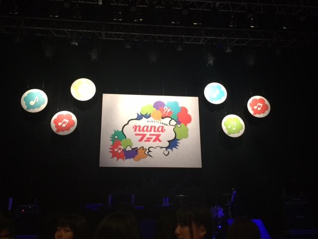 みんなでつくる音楽祭 nanaフェス@品川プリンス ステラボール_c0189469_2327492.jpg