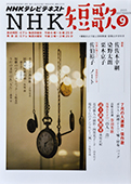 NHK短歌 9月号_f0143469_15533497.jpg
