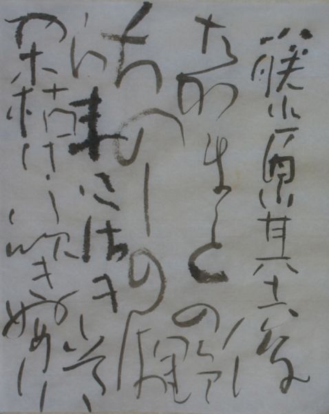 藤原基俊_c0169176_765781.jpg