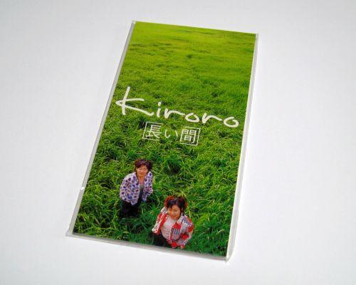 長い間/Kiroro_b0170184_2310532.jpg