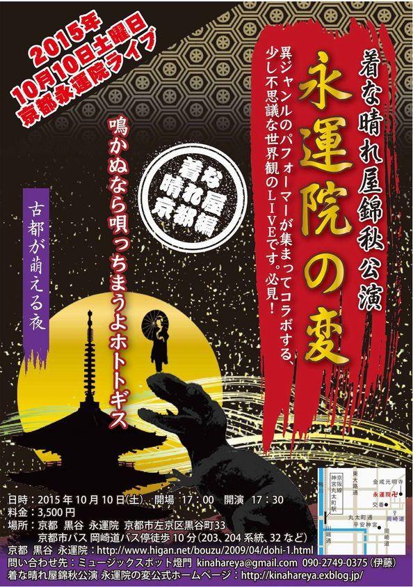 着な晴れ屋秋の京都公演  「曽根崎心中」_c0027701_15034669.jpg