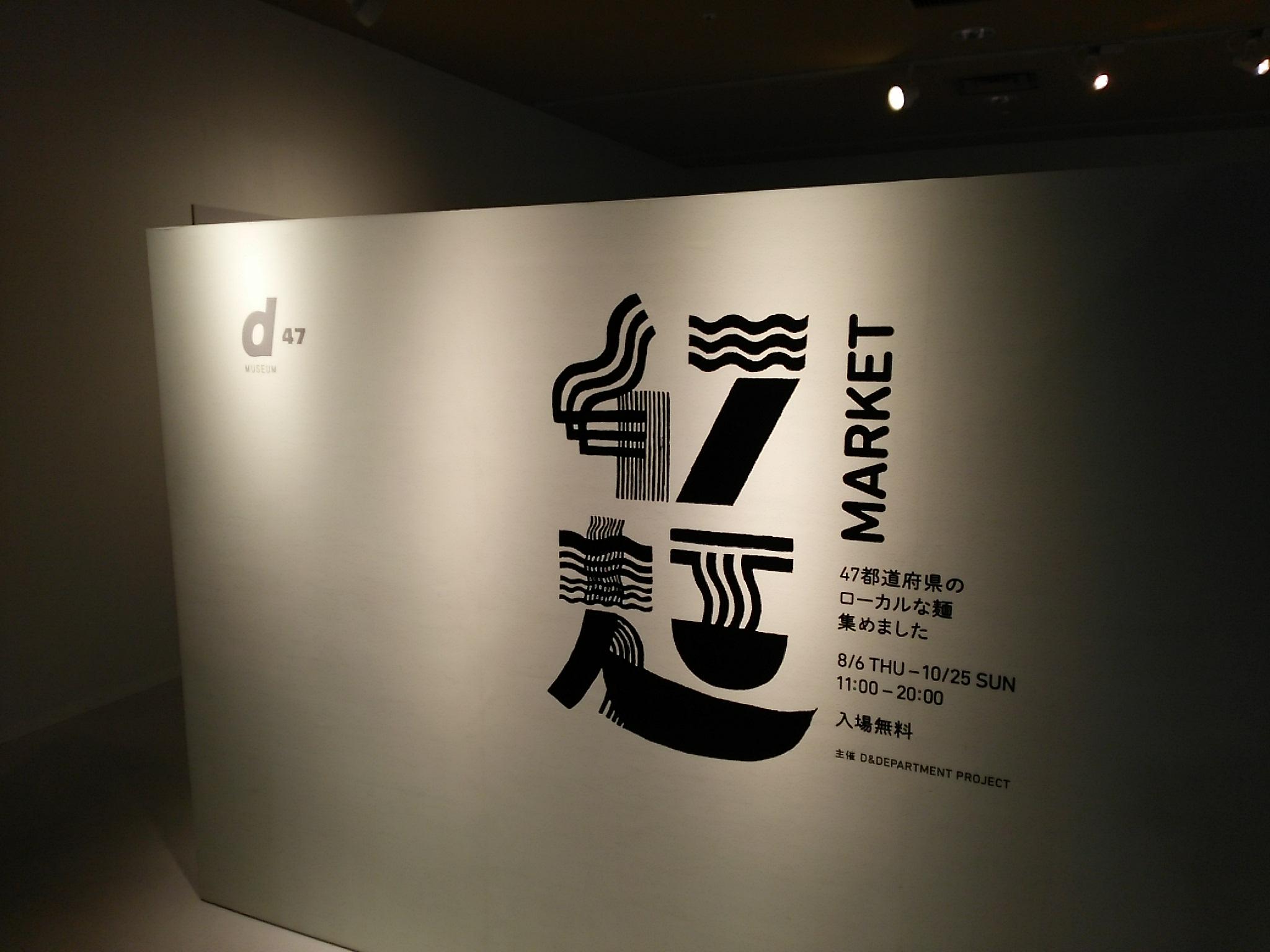 夏のご近所)表参道駅、国立新美術館アーティストファイル展、ヒカリエ・d47 museum_e0091712_2192158.jpg