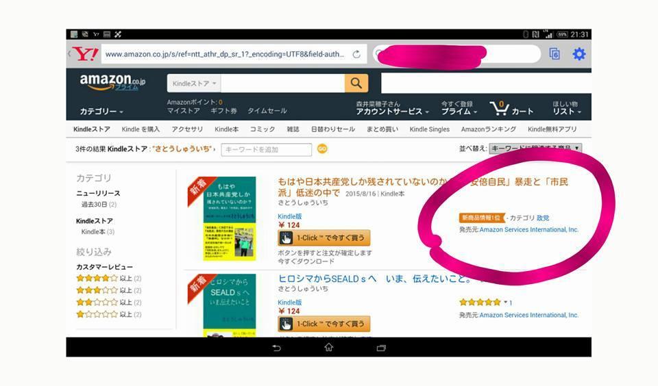 Amazon新商品で一位!?本社電子書籍「もはや日本共産党しか残されていないのか?」_e0094315_21523056.jpg