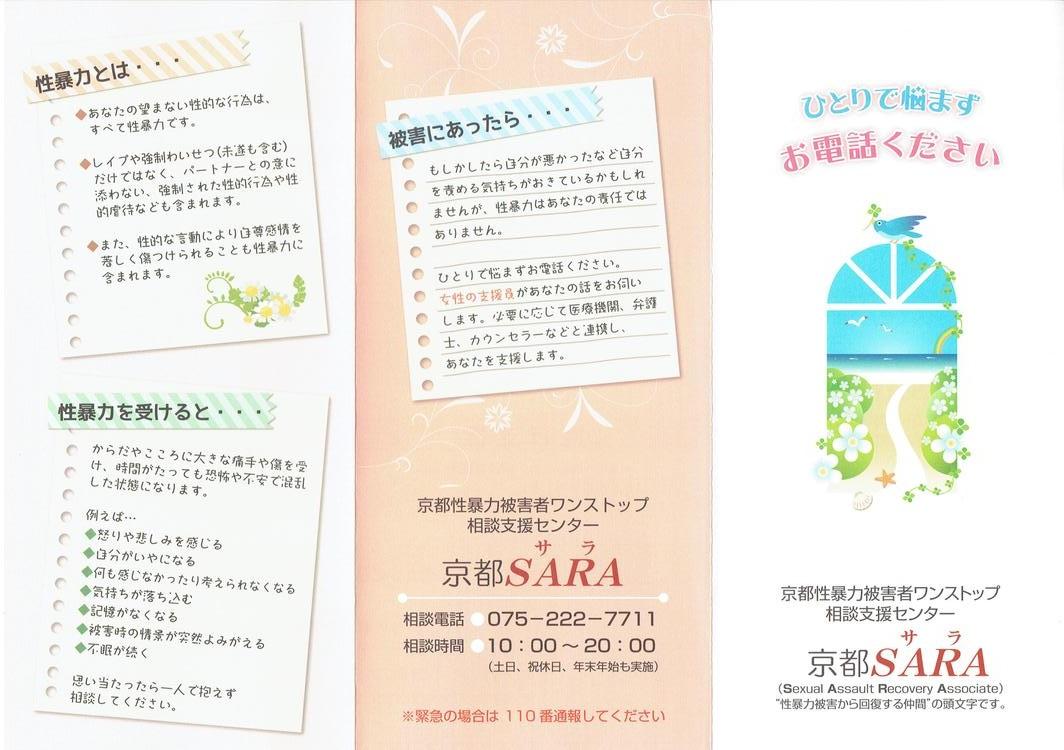 京都SARA(京都性暴力被害者ワンストップ相談支援センター)リーフレットができました。_f0068517_13274675.jpg