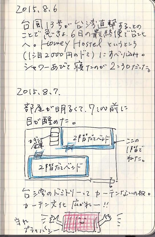 f0232023_21223911.jpg